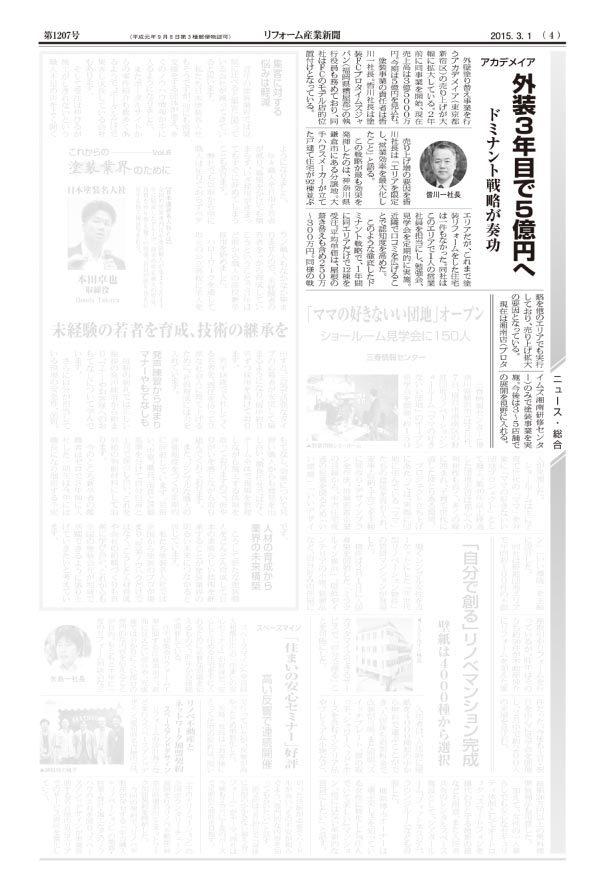 アカデメイア、外装3年目で5億円へ
