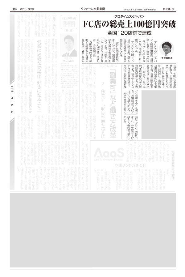 プロタイムズ・ジャパン、FC店の総売上100億円突破