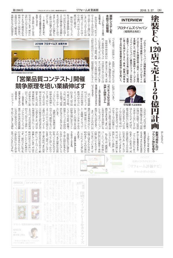 プロタイムズ・ジャパン、塗装FC・120店で売上120億円計画