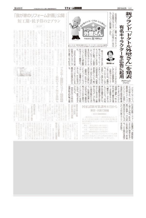 新ブランド「ドクトル外壁さん」発表 プロタイムズ・ジャパン